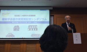 住田昌二先生日本建築学会著作賞受賞記念講演