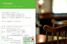 色彩セミナーチラシ 神戸 設計事務所