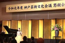 神戸芸術文化会議懇親会