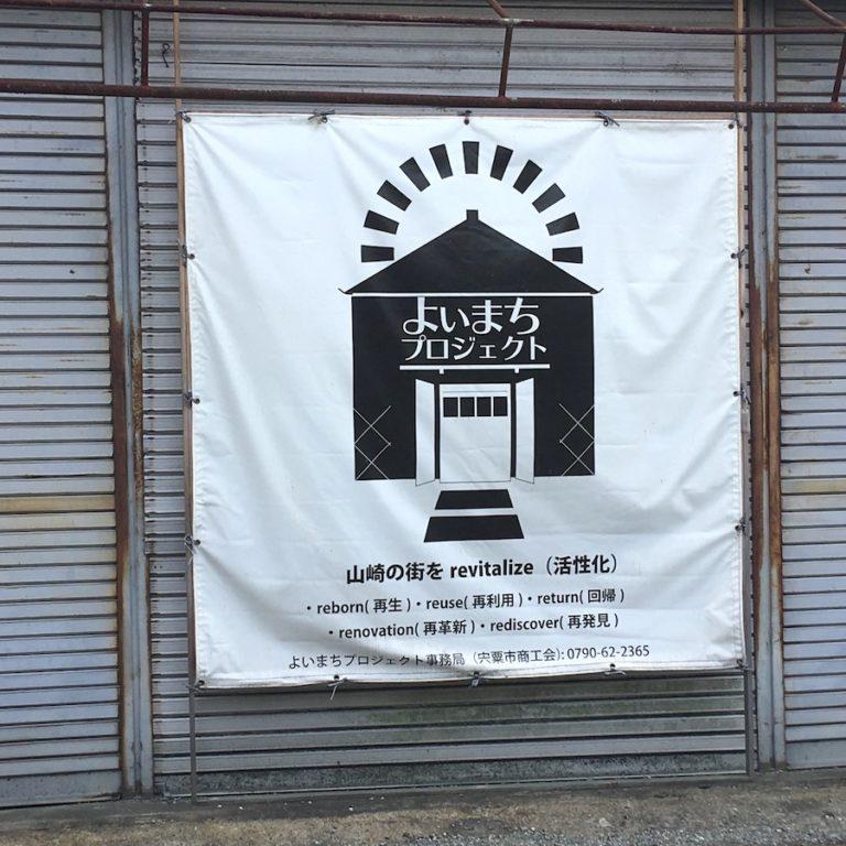 山崎よいまちプロジェクト看板,神戸,設計事務所
