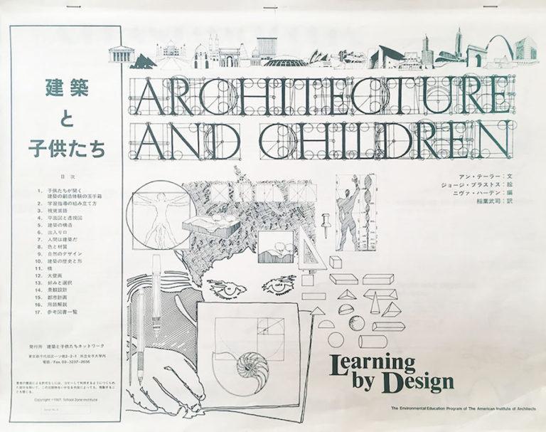 建築と子どもたち図書,神戸,設計事務所