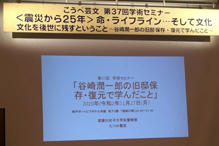 谷崎潤一郎,家,保存,神戸,設計事務所